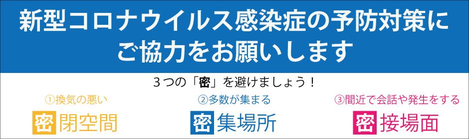 和歌山 県 コロナ 感染 者 最新 情報