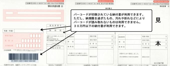 スマホ pdf 印刷 ミニストップ